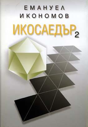 Icosa-22.jpg