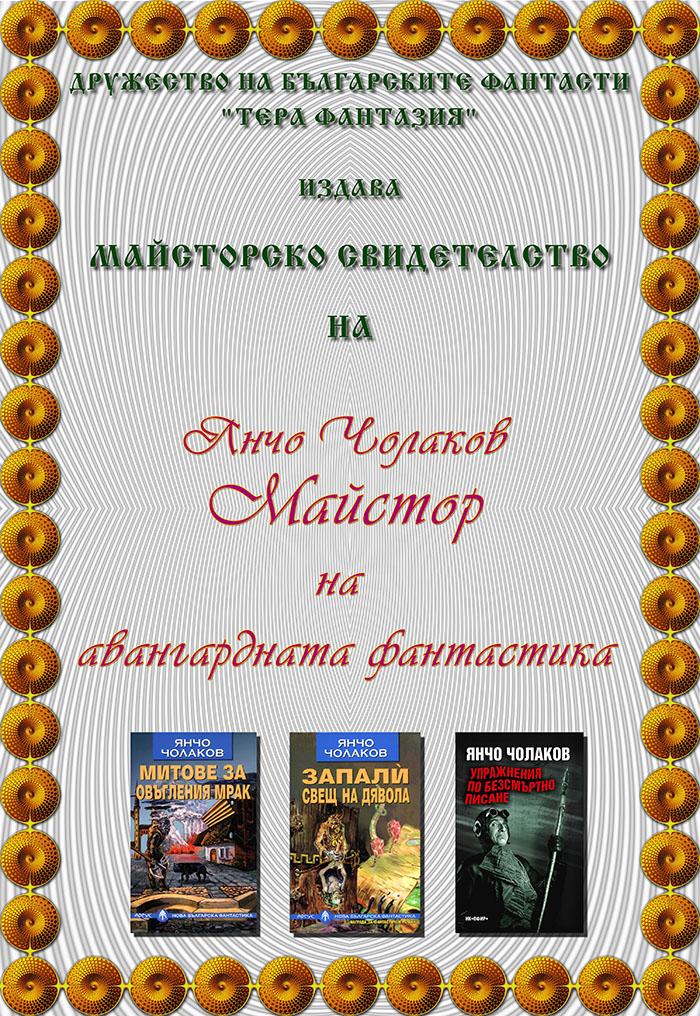 Янчо Чолаков.jpg