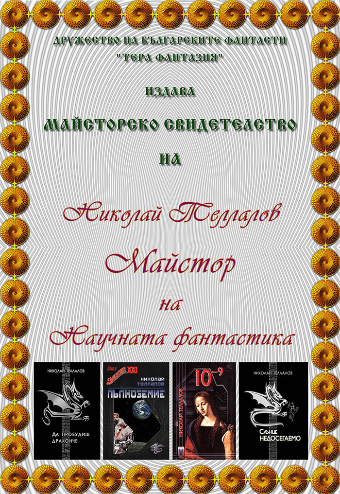 Николай TЕЛЛАЛОВ.jpg